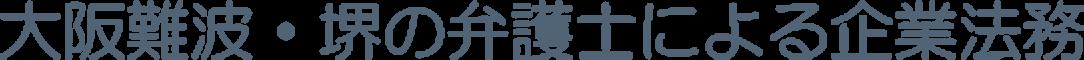 大阪難波・堺の弁護士による企業法務