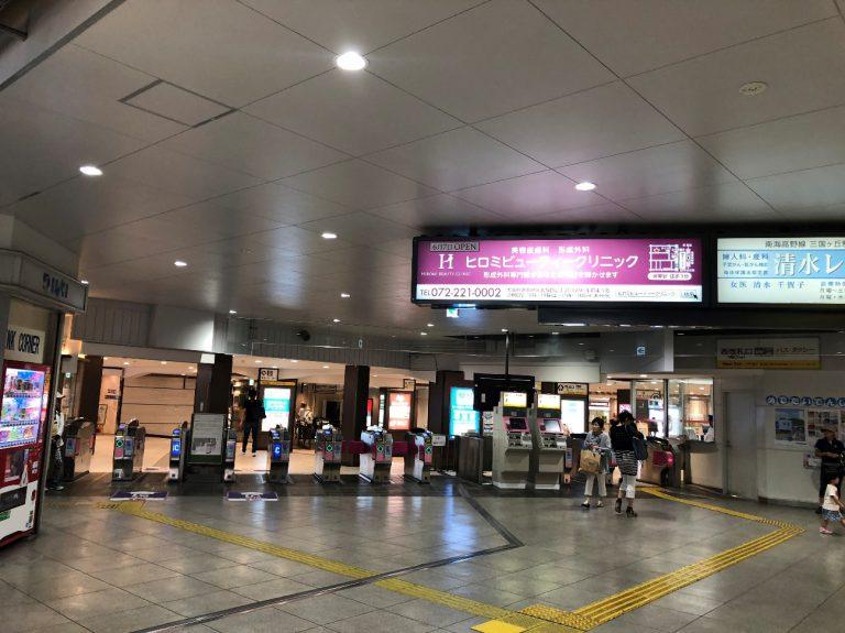 ① 南海高野線「堺東駅」改札