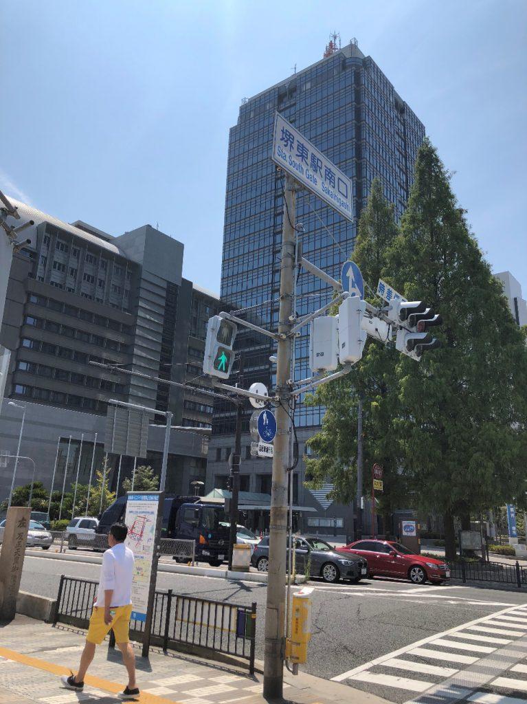 ④ 堺市役所が見えてきます。